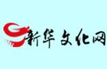 新华文化网
